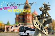 Подробнее об автобусных турах