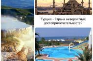 Основные достопримечательности Турции